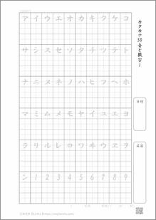 カタカナ50音と数字1(縦プリ)3