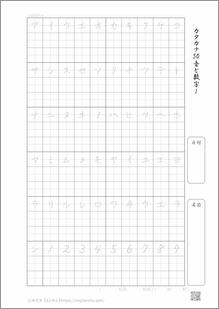 カタカナ50音と数字1(縦プリ)4
