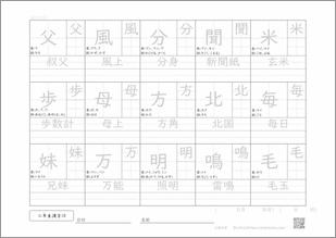 小学二年生の漢字10プリント1