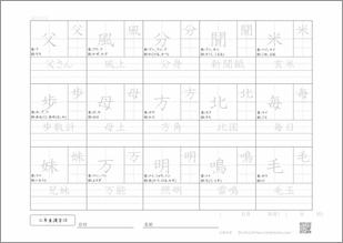 小学二年生の漢字10プリント2