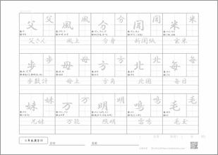 小学二年生の漢字10プリント3