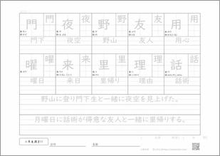 小学二年生の漢字11プリント1