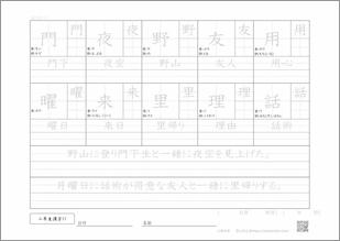 小学二年生の漢字11プリント2