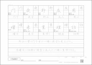小学二年生の漢字11プリント4
