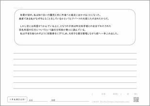 小学二年生の漢字1の文章プリント1