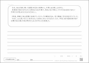 小学二年生の漢字を使った文章2プリント2