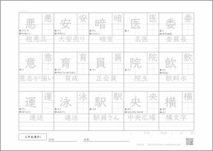 小学三年生の漢字1プリント1