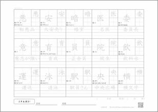 小学三年生の漢字1プリント2