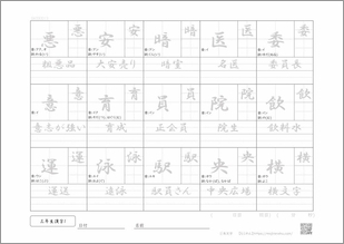 小学三年生の漢字1プリント3