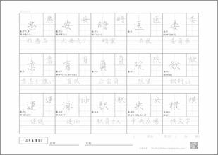 小学三年生の漢字1プリント4