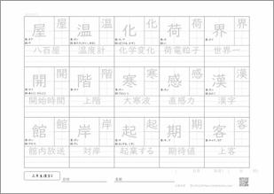小学三年生の漢字2プリント1