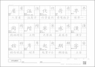 小学三年生の漢字2プリント3