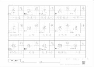 小学三年生の漢字2プリント4