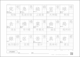 小学三年生の漢字3プリント1