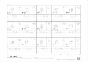 小学三年生の漢字3プリント2