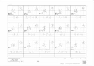 小学三年生の漢字3プリント4