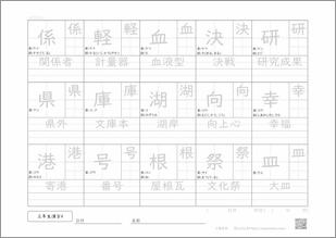 小学三年生の漢字4プリント1