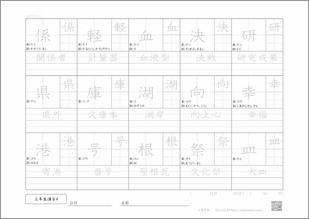 小学三年生の漢字4プリント2