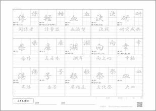 小学三年生の漢字4プリント3