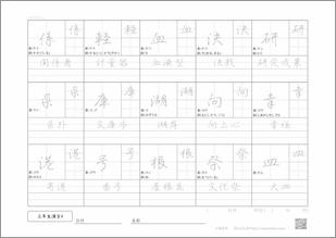 小学三年生の漢字4プリント4