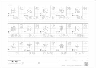 小学三年生の漢字5プリント1