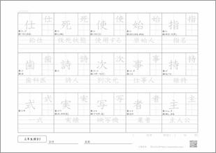 小学三年生の漢字5プリント2