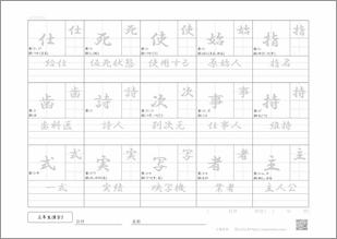 小学三年生の漢字5プリント3