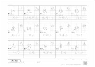 小学三年生の漢字5プリント4