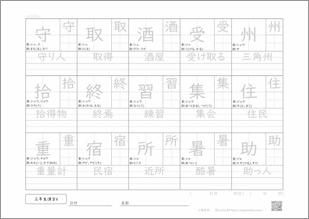小学三年生の漢字6プリント1