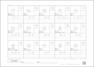 小学三年生の漢字6プリント2