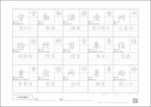 小学三年生の漢字6プリント3
