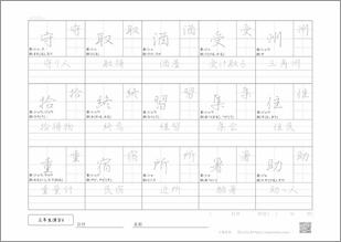 小学三年生の漢字6プリント4
