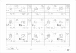 小学三年生の漢字7プリント1