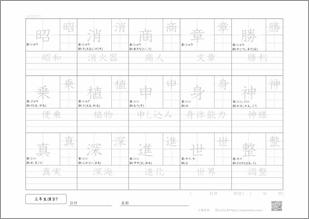 小学三年生の漢字7プリント2