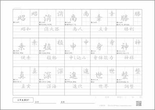 小学三年生の漢字7プリント3