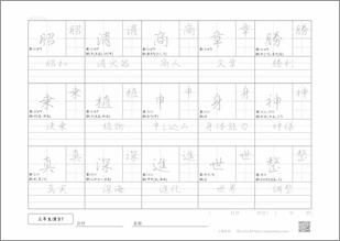 小学三年生の漢字7プリント4