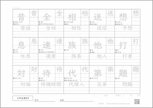 小学三年生の漢字8プリント1