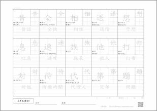 小学三年生の漢字8プリント2