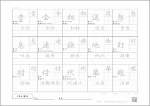 小学三年生の漢字8プリント3