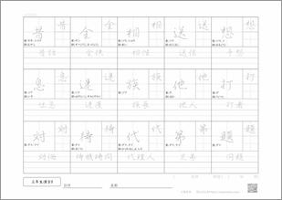 小学三年生の漢字8プリント4