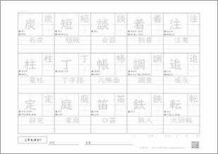 小学三年生の漢字9プリント1