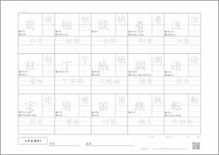 小学三年生の漢字9プリント2