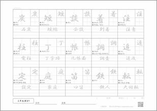 小学三年生の漢字9プリント3