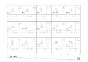 小学三年生の漢字9プリント4
