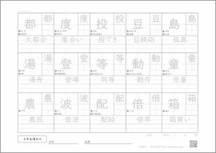 小学三年生の漢字10プリント1