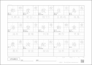 小学三年生の漢字10プリント2