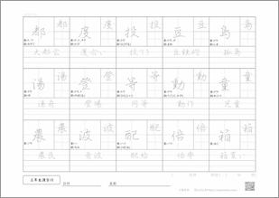 小学三年生の漢字10プリント4