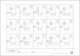 小学三年生の漢字11プリント1