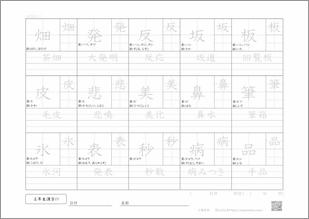 小学三年生の漢字11プリント2
