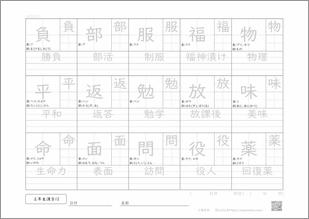 小学三年生の漢字12プリント1